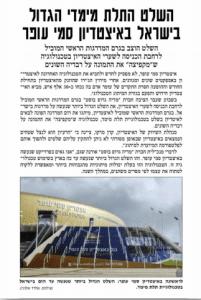 השלט התלת מימדי הגדול בישראל - בסמי עופר!