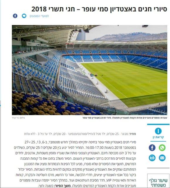 סיורי חגים באצטדיון סמי עופר – חגי תשרי 2018