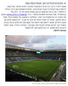 מגרש הכדורגל הכי טוב: אצטדיון סמי עופר