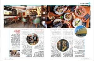 עם הפנים לחיפה - מתוך מגזין אטמוספירה של אל-על