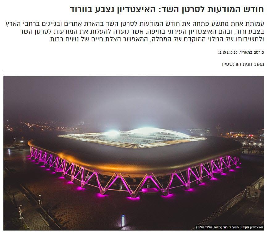 אצטדיון סמי עופר מואר בוורוד