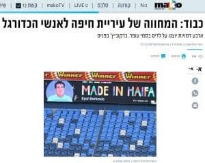 המחווה של עיריית חיפה לאנשי הכדורגל