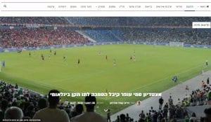 אצטדיון סמי עופר קיבל הסמכה לתו תקן בינלאומי
