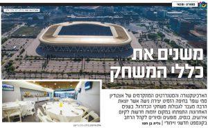 אצטדיון סמי עופר משנים את כללי המשחק