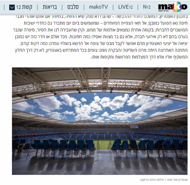 כתבה מאקו - כך גילינו את חיפה
