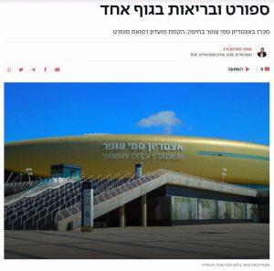ספורט ובריאות בגוף אחד - ישראל היום